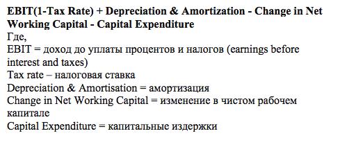 Формула. Свободный денежный поток.