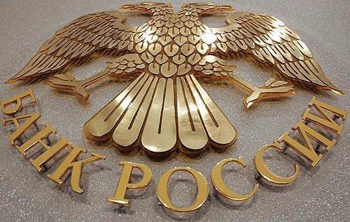 Монетарная политика.Центральный Банк РФ